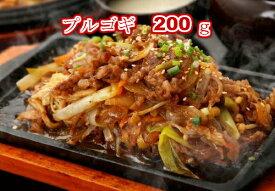 冷凍 プルコギ 200g 1人前 韓国料理 牛丼 牛肉 肉料理 韓国食品 オンギージョンギー 冷凍 おかず お弁当 韓国料理 野菜 韓国食品 韓国食材 ギフト グルメ プレゼント
