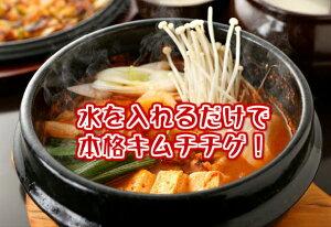 キムチチゲ 2〜3人前 冷凍 簡単調理 夕食 ランチ 本場の味  韓国食品オンギージョンギー 韓国料理 韓国食材 ギフト グルメ プレゼント お土産