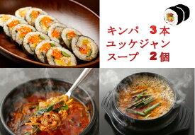 冷凍キンパ 3本 ユッケジャンスープ 2個 セット お得 韓国風のり巻き 夕食 おやつ ピリ辛 韓国食品 オンギージョンギー 韓国料理 ギフト お土産