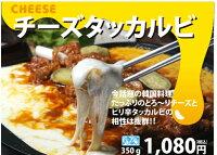 ★チーズタッカルビ★【話題の韓国料理】レンジでチン!【新発売】【冷凍】
