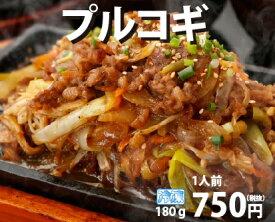 プルコギ(180g/1人前)プルコ ブルコギ 韓国料理牛肉 肉料理 韓国食品オンギージョンギー 冷凍 おかずお弁当 韓国料理 野菜 韓国食品 韓国食材 ギフト グルメ プレゼント
