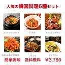 韓国料理 6種セット  送料無料 おかず 本場韓国の味 サキイカのピリ辛和え トッポキ ヤンニョムチキン 旨辛 ユ…