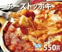 チーズトッポキ 270g 韓国食品オンギージョンギー 冷凍 韓国料理 チーズ ナチュラルチーズ お餅 韓国食品 韓…