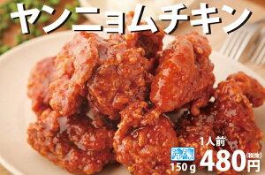 ヤンニョムチキン150g 韓国食品オンギージョンギー冷凍 おかず お弁当 韓国料理 鶏肉 唐揚げ 韓国食品 韓国食材 ギフト グルメ プレゼント