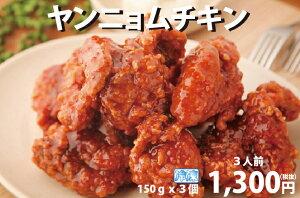 ヤンニョムチキン お得 150gx3袋 冷凍 おかず お弁当 韓国料理 鶏肉 唐揚げ 韓国食品 韓国食材 ギフト グルメ プレゼント