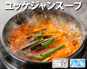 ユッケジャンスープ280g 1人前 冷凍 濃厚 野菜たっぷり 牛肉、お土産 ギフト 韓国料理 韓国食品オンギージョンギー プレゼント ピリ辛