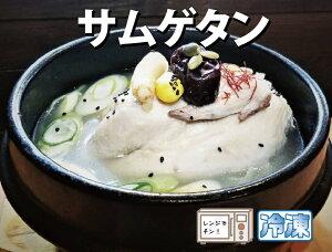 サムゲタン(390g/1人前) サムゲタン 伝統料理  韓国料理 鶏肉 肉料理  韓国食品オンギージョンギー 冷凍  おかず  お弁当  煮込み 韓国食品 韓国食材 ギフト グルメプレゼント