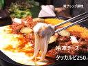 チーズタッカルビ250g 1人前 冷凍  話題の韓国料理 レンジでチン 夕飯 ランチ 鶏肉と野菜 韓国食品 ギフト グルメ プレゼント
