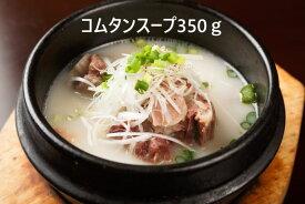 コムタンスープ(350g/1人前)手作り 濃厚 冷凍 韓国食品オンギージョンギー 牛テール 韓国料理 韓国食材 ギフト グルメ プレゼント お土産