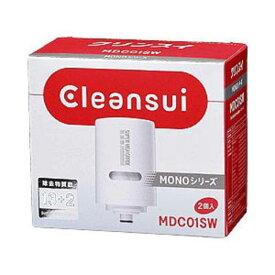 【あす楽対応_関東】 三菱ケミカル・クリンスイMDC01SW浄水器用カートリッジ(2個入)15物質除去タイプ[MDC01SW](MDC01Wの後継です)