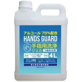 手洗い用アルコール ハンドジェル アルコール濃度75%日健薬品 ハンズガード ジェル 詰め替え用 4L[4580638183055]【あす楽対応_関東】【送料無料】