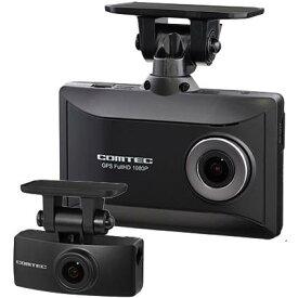 コムテックHDR963GW前後2カメラドライブレコーダー【あす楽対応_関東】【送料無料】