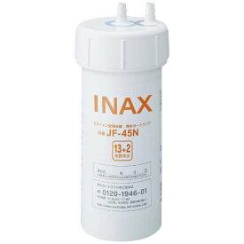 【あす楽関東_対応】LIXIL(INAX)交換用浄水器カートリッジ 13+2物質除去タイプJF-45N[JF45N][4989236350034]