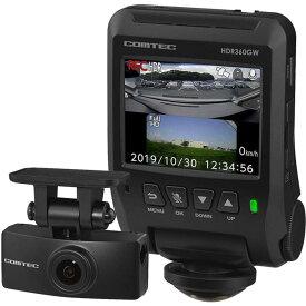 コムテックHDR360GW360°カメラ+リヤカメラ搭載前後2カメラドライブレコーダー 【あす楽対応_関東】【送料無料】