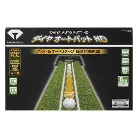 【あす楽関東_対応】【送料無料】ダイヤコーポレーション ゴルフ練習器具TR-478[TR478] ダイヤオートパッドHD[4901948044957]