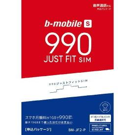 【メール便送料無料_あす楽対応外】b-mobile(ビーモバイル)日本通信BM-JF2-P[BMJF2P]b-mobile S 990 ジャストフィットSIM 申込パッケージドコモネットワーク/ソフトバンクネットワーク[4560122199755]