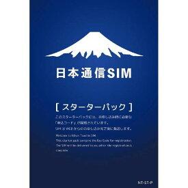 【メール便送料無料_あす楽対応外】日本通信SIMNT-ST-P[NTSTP]日本通信SIM スターターパックドコモネットワーク[4580419601075]