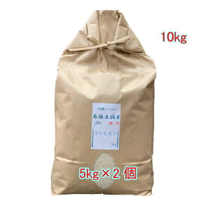 【送料無料】高知県産コシヒカリ 10kg