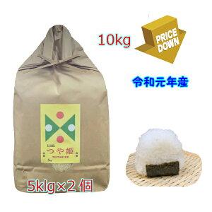 山形県産特別栽培米特A  つや姫 令和元年産 10kg 5kg×2袋 【送料無料】