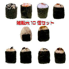 冷凍おにぎり もちもち食感! 雑穀米10個セット