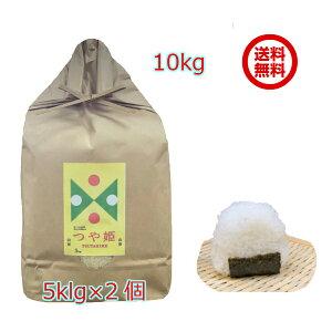 【新米】令和2年産 山形県産特別栽培米特A  つや姫  10kg 5kg×2袋 【送料無料】【正規取り扱い店】
