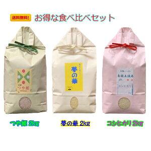 【新米】(令和2年2020度産) お得な食べ比べセット! 【送料無料】つや姫2kg 夢の華2kg コシヒカリ2kg      【精米】  【玄米】選べます