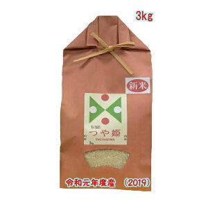 【送料無料】山形県産特別栽培米特A つや姫3kg【令和元年2019年産】