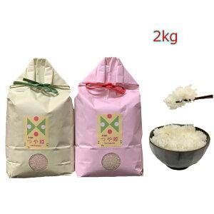 【令和2年産 新米】山形県産特別栽培米特A つや姫 2kg【送料無料】注文を受けてから、精米と今年から色彩選別機にかけて出荷致します。