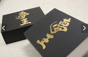 【夢王】30個入りギフトセット×2セット(送料無料)