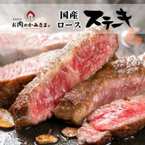 ステーキ 国産 牛肉 ロース 約1.2kg (約200g×6枚) 約6人前 冷凍 食品