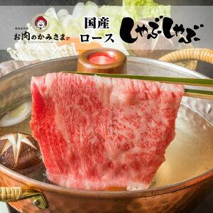 しゃぶしゃぶ 国産 牛肉 ロース 薄切り 約600g 約4〜5人前 冷凍 食品