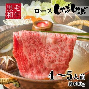 しゃぶしゃぶ 黒毛和牛 A4等級 特上 ロース 薄切り 約600g 約4〜5人前 冷凍 食品