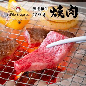 焼き肉 黒毛和牛 A4等級 特上 ツラミ 約800g 約4〜5人前 冷凍