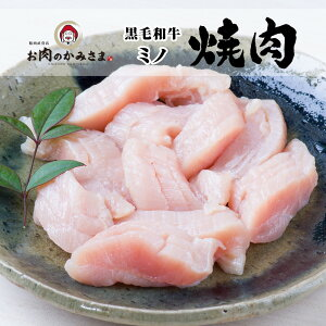 焼き肉 黒毛和牛 A4等級 特上 ミノ 400g 約4〜5人前 冷凍