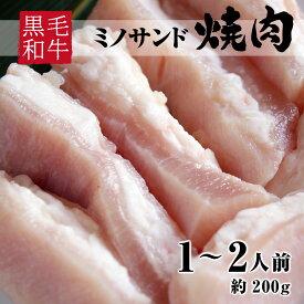 焼き肉 黒毛和牛 A4等級 特上 ミノサンド 約200g 約1〜2人前 冷凍 食品