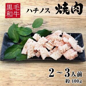 焼き肉 黒毛和牛 A4等級 特上 ハチノス 約400g 約2〜3人前 冷凍 食品