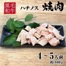 焼き肉 黒毛和牛 A4等級 特上 ハチノス 約800g 約4〜5人前 冷凍 食品