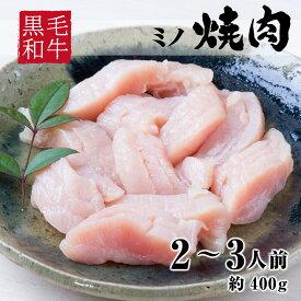 焼き肉 黒毛和牛 A4等級 特上 ミノ 約400g 約2〜3人前 冷凍 食品
