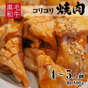 焼き肉 黒毛和牛 A4等級 特上 コリコリ 約800g 約4〜5人前 冷凍 食品