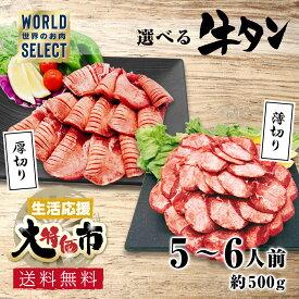 選べる 牛タン ワールドセレクト 約5〜6人前 約500g 焼くだけ簡単 お試し 食品 グルメ 訳あり(わけあり/訳アリ)ではございません!神戸牛 松坂牛 好きにもどうぞ!