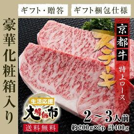 【贈答 ギフト 生活応援】京都牛 黒毛和牛 特上 ロース ステーキ 牛肉 約2〜3人前 約400g (約200g×2p) ギフト 父の日 グルメ 訳あり(わけあり/訳アリ)ではございません!神戸牛 松坂牛 好きにもどうぞ! 食品 【#元気いただきますプロジェクト】