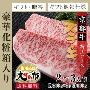 【贈答 ギフト 生活応援】京都牛 黒毛和牛 特上 ロース ステーキ 牛肉 約2〜3人前 約400g (約200g×2p) ギフト 父の日 グルメ 訳あり(わけあり/訳アリ)ではございません!神戸牛 松坂牛 好きにも