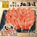【生活応援 大特価】北海道産 国産牛 タンスライス 約3〜4人前 約300g お試し グルメ 訳あり(わけあり/訳アリ)ではございません!神戸牛 松坂牛 好きにもどうぞ! 食品