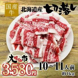 【生活応援 大特価】北海道産 国産牛 切落とし 約10〜11人前 約1kg お試し グルメ 訳あり(わけあり/訳アリ)ではございません!神戸牛 松坂牛 好きにもどうぞ! 食品