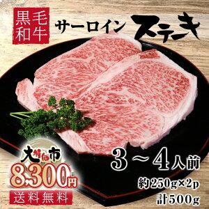 A5等級 純国産 黒毛和牛 ロース サーロイン ステーキ 約3〜4人前 約500g お一人様3点まで 純国産 最高級品質 お試し グルメ 訳あり(わけあり/訳アリ)ではございません!神戸牛 松坂牛 好きにも