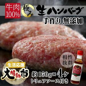 【生活応援 大特価】牛100% 手作りプレミアム 生ハンバーグ 無添加 (150g×4ヶ) トリュフソース付き 焼くだけ簡単 お試し 食品 グルメ 訳あり(わけあり/訳アリ)ではございません!神戸牛 松坂牛