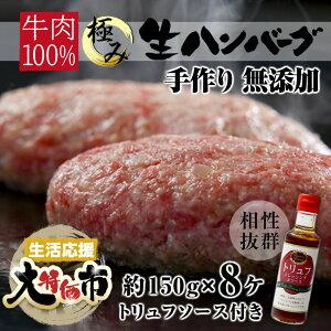 【生活応援 大特価】牛100% 手作りプレミアム 生ハンバーグ 無添加 (150g×8ヶ) トリュフソース付き 焼くだけ簡単 お試し 食品 グルメ 訳あり(わけあり/訳アリ)ではございません!神戸牛 松坂牛