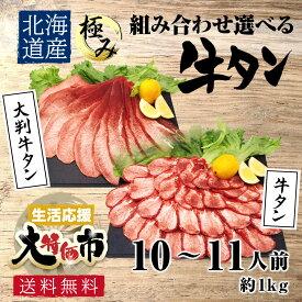純国産 北海道 大判 プレミアム 牛タン 約10〜11人前 約1kg 選べる牛タン3種 焼くだけ簡単 お試し 食品 グルメ 訳あり(わけあり/訳アリ)ではございません!神戸牛 松坂牛 好きにもどうぞ! タン 緊急支援
