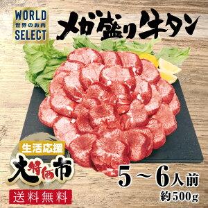 【生活応援 大特価】メガ盛り 牛タン ワールドセレクト 約5〜6人前 約500g 焼くだけ簡単 お試し 食品 グルメ 訳あり(わけあり/訳アリ)ではございません!神戸牛 松坂牛 好きにもどうぞ!