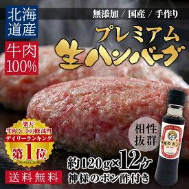 無添加 国産(北海道産) 牛100% プレミアム 手作り 生ハンバーグ (120g×12ヶ) 特製ソース付き 焼くだけ 簡単 お試し 食品 グルメ 時短 おうち 時間 ご飯 訳あり(わけあり/訳アリ)ではございません!神戸牛 松坂牛 好きにもどうぞ!お取り寄せ